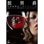 髭男爵 単独舞踏会 ボンジュール〜お姉さんのロンドン留学の話がなくなってもいいのかい!?〜(DVD)