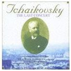タチアナ・ニコラーエワ/ウラジーミル・.../チャイコフスキー: ラスト・コンサート ライブ録音 悲愴 オリジナル盤(廉価盤)(CD)