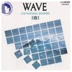 波・WAVE 〜3D・ナチュラル・サウンズ [CD]
