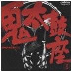 鬼太鼓座/鬼太鼓座(1)(CD)