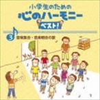 小学生のための 心のハーモニー ベスト! 音楽集会・音楽朝会の歌 3(CD)
