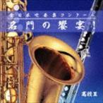 全日本吹奏楽コンクール 名門の饗宴! 高校III(CD)