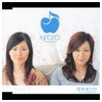 Kiroro/忘れないで 〜Live at OKINAWA '05〜(通常版)(CD)