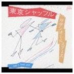 サザンオールスターズ / BRAND-NEW SOUND 19: 東京シャッフル [CD]