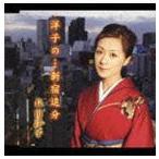 長山洋子 / 洋子の…新宿追分/洋子の…ちぎれ雲 [CD]