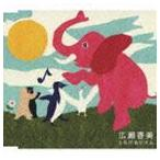 広瀬香美 / とろけるリズム [CD]