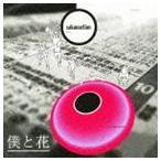 サカナクション / 僕と花 [CD]