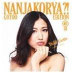 THE ポッシボー / なんじゃこりゃ?!(タイプE/ごとぅー盤) [CD]