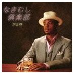 ジェロ/なきむし倶楽部(CD)