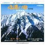 立川清登 東京混声合唱団、ビクター少年少女合唱団/信濃の国(CD)