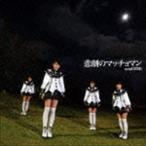 nanoCUNE/悲劇のマッチョマン(初回限定盤A)(CD)