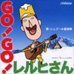 シュプール音楽隊 / GO!GO!レルヒさん [CD]