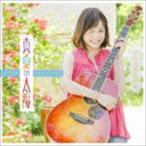 大原櫻子/真夏の太陽(通常盤)(CD)