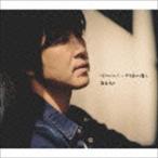 藤巻亮太 / 大切な人/8分前の僕ら [CD]