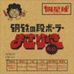 四星球 / 鋼鉄の段ボーラーまさゆき e.p.(通常盤) [CD]