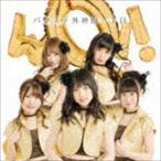 バクステ外神田一丁目 / WOI!(通常TOP5盤) [CD]