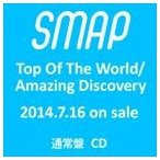 SMAP / Top Of The World/Amazing Discovery(通常盤) [CD]