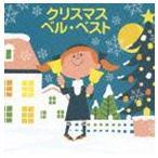 flangia/COLEZO! クリスマスベル・ベスト(CD)