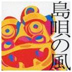 (オムニバス) 島唄の風 〜沖縄ベストコレクション〜(CD)