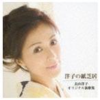 長山洋子 / 洋子の紙芝居 [CD]