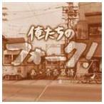 (オムニバス) 俺たちのフォーク! -あゝ青春慕情-(CD)