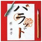 原由子 / ハラッド(通常盤) [CD]