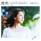 若狭みなと / 光れ 〜Circle of smile〜 [CD]