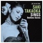 高岡早紀 / Sings -Bedtime Stories (通常盤) [CD]