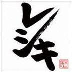 レキシ/レシキ(CD)
