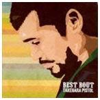竹原ピストル / BEST BOUT [CD]