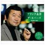 フランク永井 / フランク永井 ザ・カバーズ(歌謡曲・演歌) [CD]
