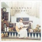 丸本莉子 / 誰にもわからない〜何が幸せ?〜 [CD]