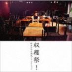 町あかり&池尻ジャンクション / 収穫祭! [CD]