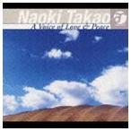 高尾直樹 / A Voice of Love & Peace [CD]