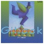 ��ƣ�����ʥԥ��Ρˡ�����å� ���ɤ�Τ���Υ���Х�(CD)