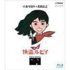 快盗ルビイ HDニューマスター版(Blu-ray)(Blu-ray)