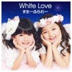 すたーふらわー / White Love(初回限定盤/CD+DVD) [CD]