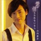 山内惠介/愛が信じられないなら(唄盤/CD+DVD)(CD)