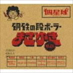 四星球 / 鋼鉄の段ボーラーまさゆき e.p.(完全限定生産盤/CD+DVD) [CD]
