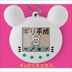 キュウソネコカミ / ギリ平成(完全生産限定盤/CD+DVD) [CD]