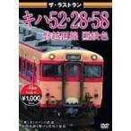 ザ・ラストラン キハ52・28・58磐越西線国鉄色(DVD)