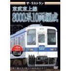 ザ・ラストラン 東武東上線8000系10両編成(DVD)