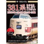 ザ・ラストラン 381系 きのさき・はしだて・こうのとり(DVD)