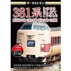 381系特急電車の画像
