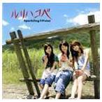 スパークリング☆ポイント/ルリハコベ(通常盤)(CD)