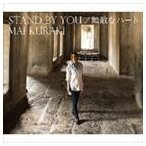 倉木麻衣/STAND BY YOU/無敵なハート(初回限定盤B/CD+DVD)(CD)