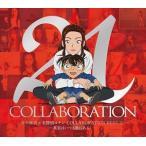 ��������������̾õ�女�ʥ� COLLABORATION BEST 21-���¤Ϥ��Ĥ�Τˤ���!-�ʽ������ס�2CD��DVD��(CD)