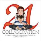 ������� / ��������̾õ�女�ʥ� COLLABORATION BEST 21-���¤Ϥ��Ĥ�Τˤ���!-���̾��ס� [CD]