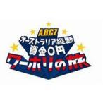 J'J A.B.C-Zオーストラリア縦断資金0円ワーホリの旅 DVD BOX ―ディレクターズカット・エディション―(DVD)