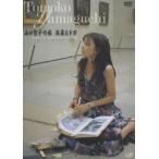 山口智子の旅シリーズ第2弾 山口智子 北斎とドガ 生きること、仕事をすること [DVD]